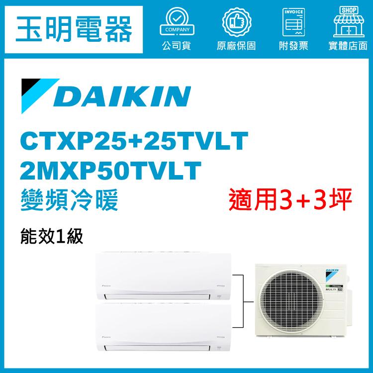 大金《變頻冷暖》1對2分離式冷氣 2MXP50TVLT/CTXP25TVLT×2 (適用3+3坪) 登入會員享優惠