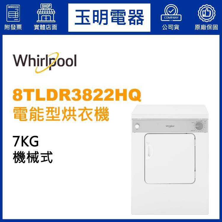 美國惠而浦7KG電能型烘乾衣機 8TLDR3822HQ 登入會員享優惠