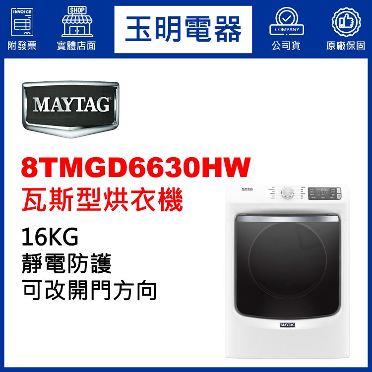 美國美泰克16KG瓦斯型烘乾衣機 8TMGD6630HW 登入會員享優惠
