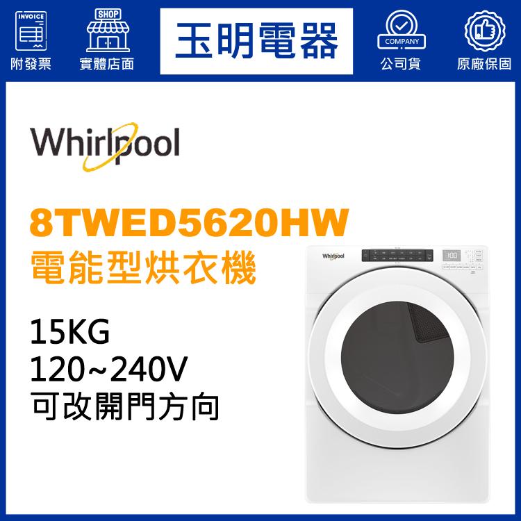 美國惠而浦15KG電能型烘乾衣機 8TWED5620HW 登入會員享優惠