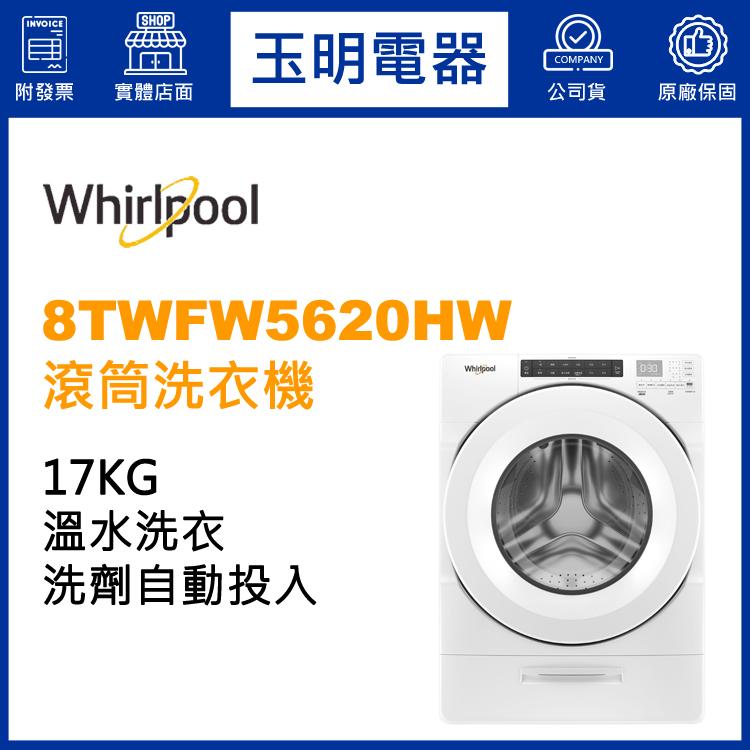 美國惠而浦17KG溫水滾筒洗衣機 8TWFW5620HW 登入會員享優惠