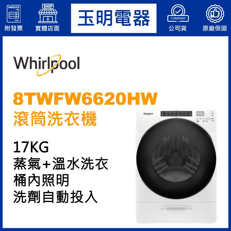 美國惠而浦17KG蒸氣溫水滾筒洗衣機 8TWFW6620HW 登入會員享優惠