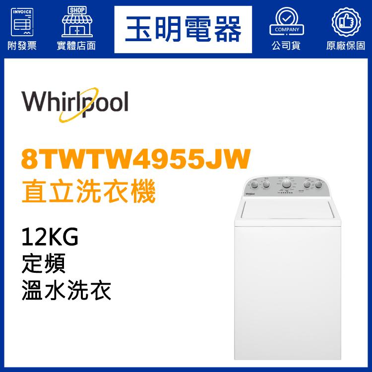 美國惠而浦12KG溫水直立洗衣機 8TWTW4955JW 登入會員享優惠