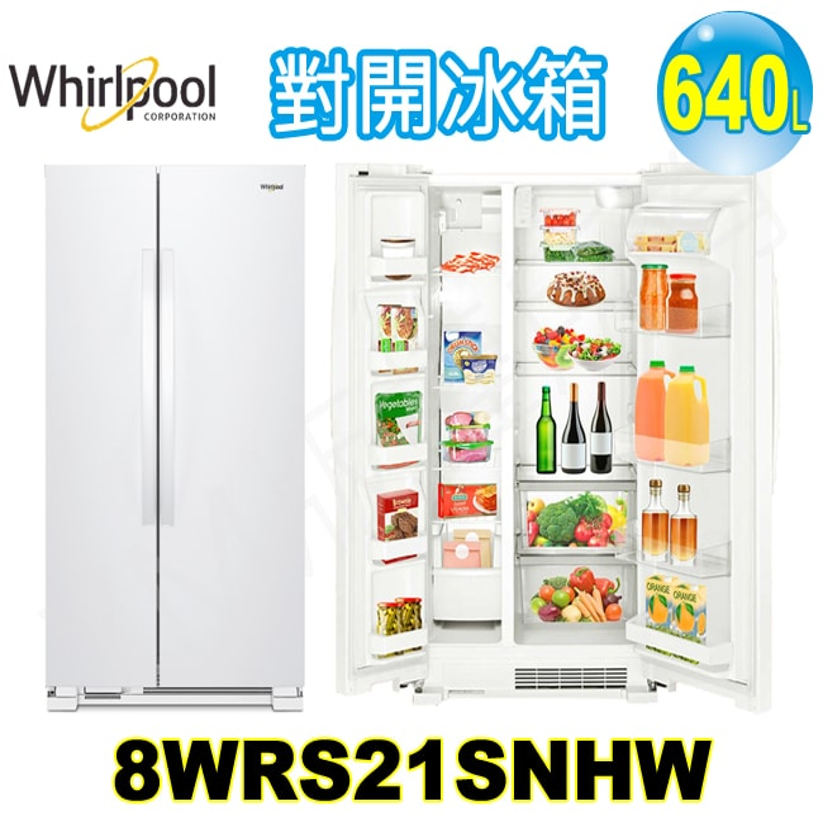 惠而浦冰箱8WRS21SNHW