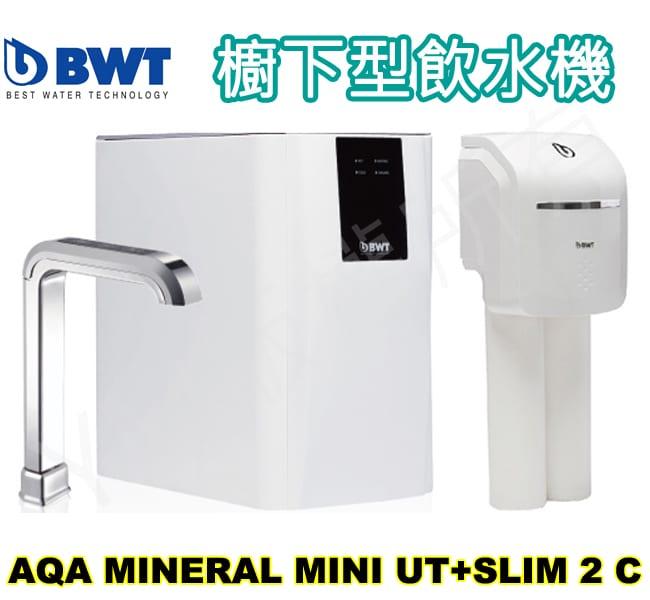 倍世櫥下型加熱飲水機含淨水器 AQA MINERAL MINI UT+SLIM 2 C 登入會員享優惠