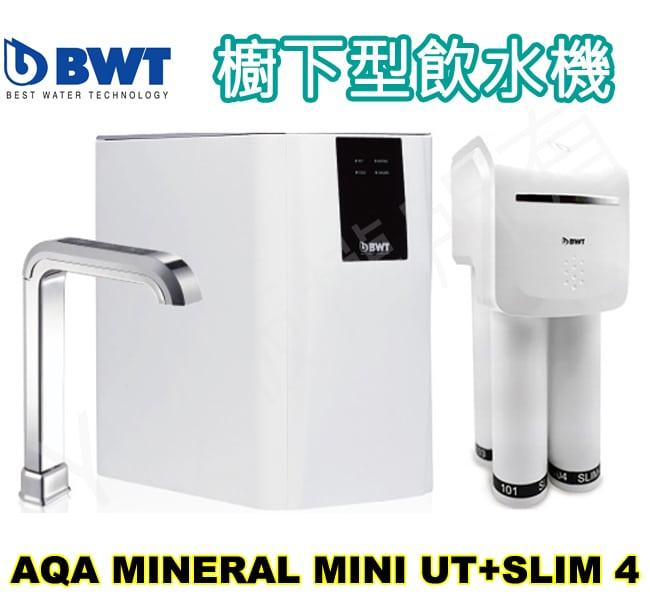 倍世櫥下型加熱飲水機含鎂離子淨水器 AQA MINERAL MINI UT+SLIM 4 登入會員享優惠