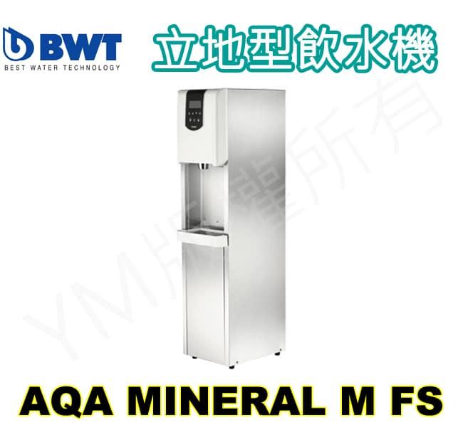 倍世立地型三溫飲水機 AQA MINERAL M FS 登入會員享優惠