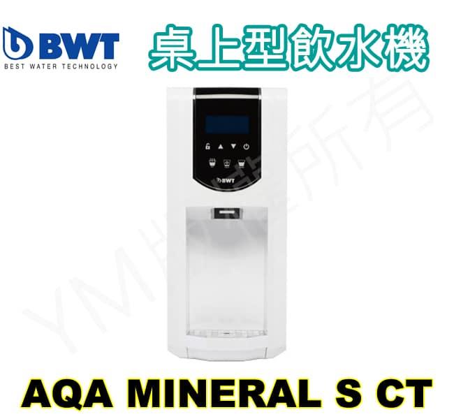 倍世桌上型三溫飲水機 AQA MINERAL S CT 登入會員享優惠