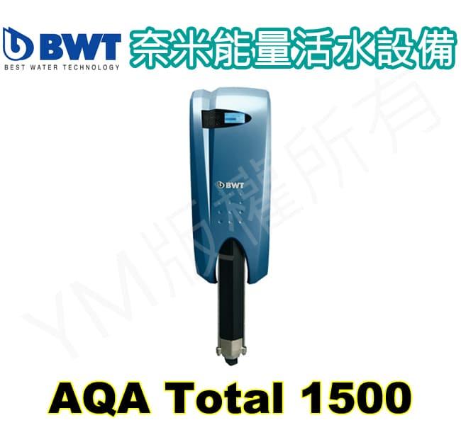 倍世家用全屋式奈米能量活水設備 AQA Total 1500 登入會員享優惠
