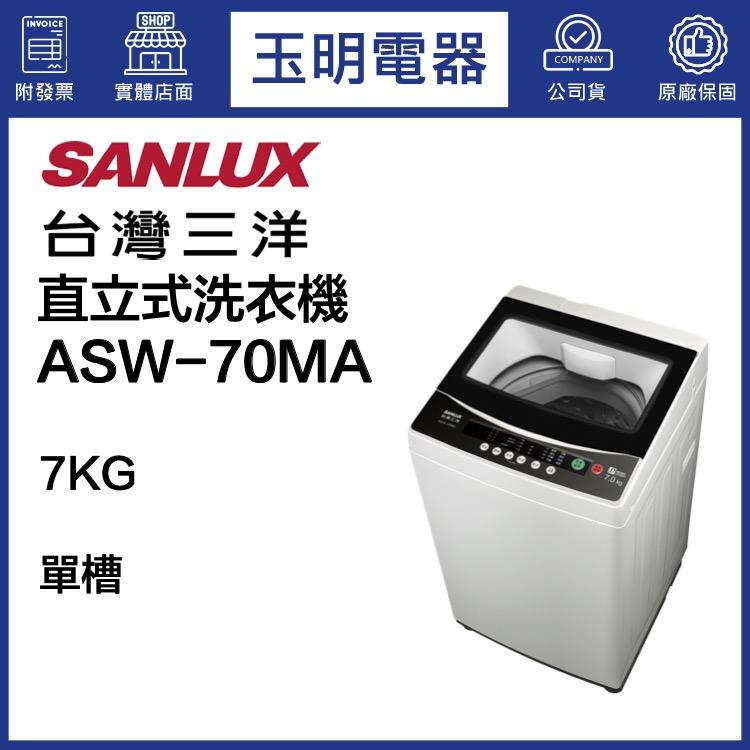 台灣三洋7KG直立洗衣機 ASW-70MA