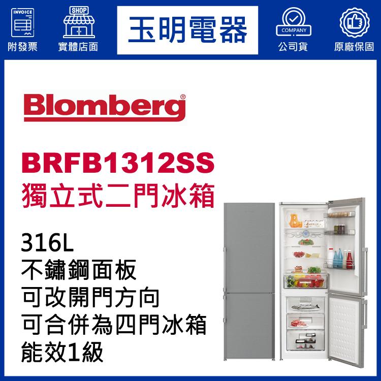 德國博朗格316L獨立式雙門冰箱 BRFB1312SS 登入會員享優惠
