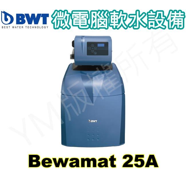 倍世家用全屋式微電腦軟水設備 Bewamat 25A 登入會員享優惠