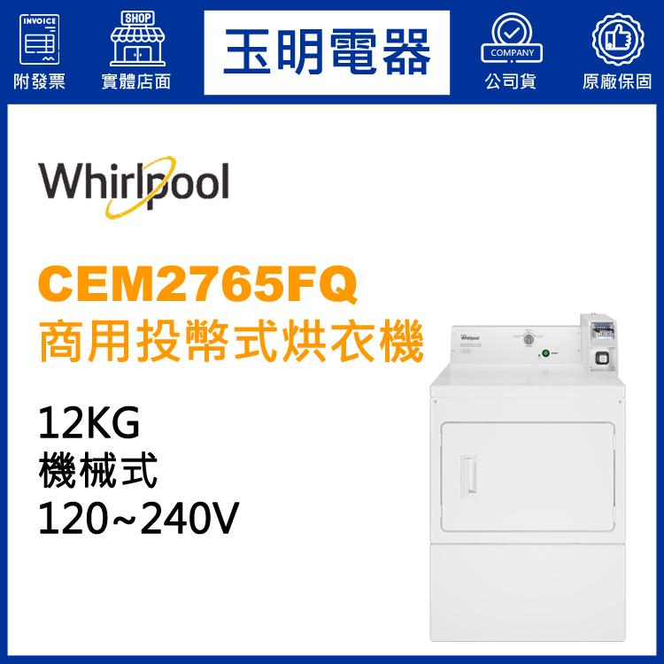 美國惠而浦12KG投幣式烘乾衣機 CEM2765FQ 登入會員享優惠