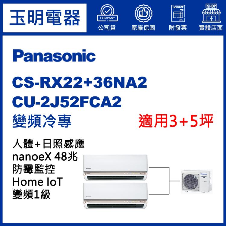 國際牌《變頻冷專》1對2分離式冷氣 CU-2J52FCA2/CS-RX22GA2+RX36GA2 (適用3+5坪)