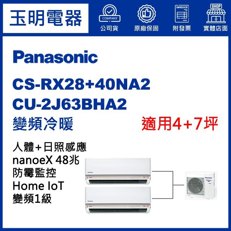 國際牌《變頻冷暖》1大1小分離式冷氣 CU-2J63BHA2/CS-RX28GA2+RX40GA2 (適用4+7坪)