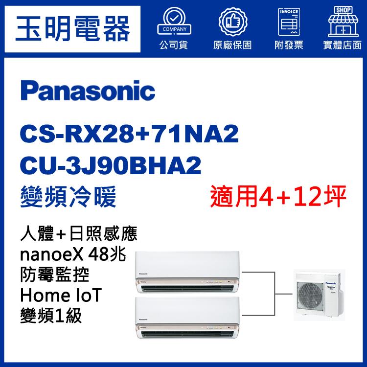 國際牌《變頻冷暖》1大1小分離式冷氣 CU-3J90BHA2/CS-RX28GA2+RX71GA2 (適用4+12坪)