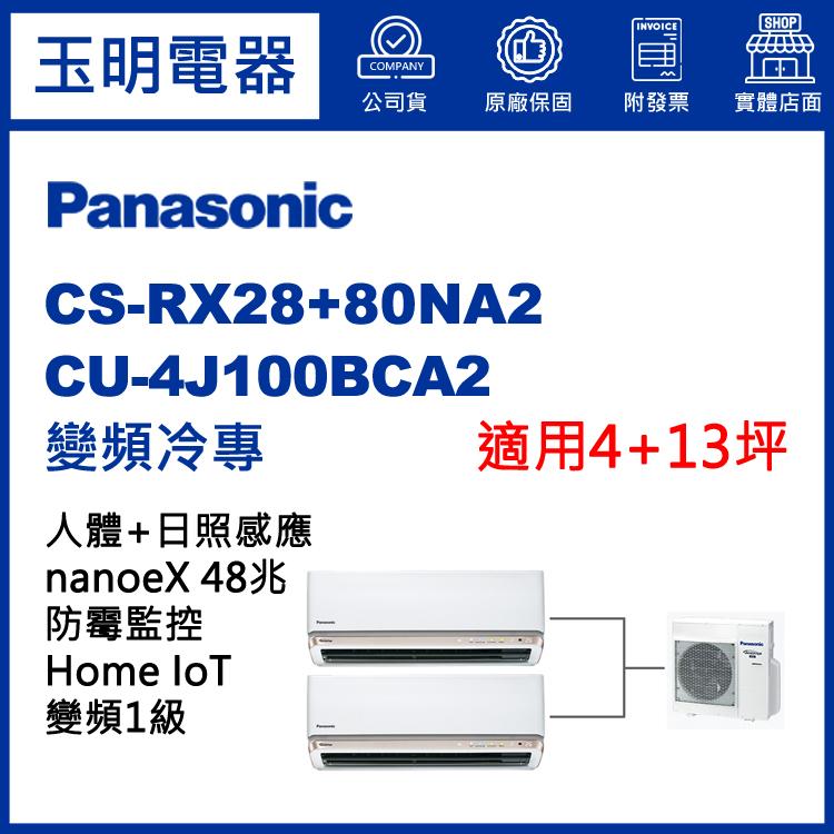 國際牌《變頻冷專》1大1小分離式冷氣 CU-4J100BCA2/CS-RX28GA2+RX80GA2 (適用4+13坪)