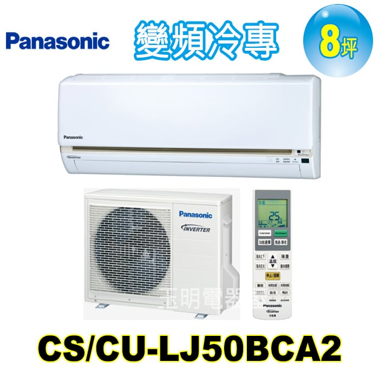 國際牌《LJ型變頻冷專》分離式冷氣 CS-LJ50BA2/CU-LJ50BCA2 (適用8坪)