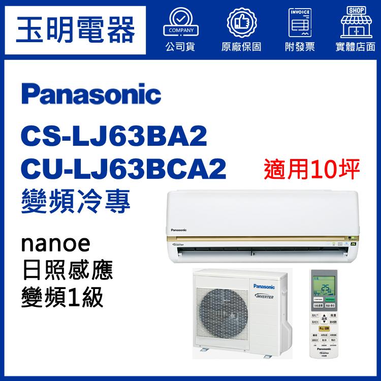 國際牌《LJ型變頻冷專》分離式冷氣 CS-LJ63BA2/CU-LJ63BCA2 (適用10坪)