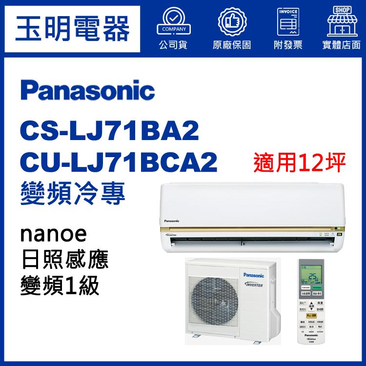 國際牌《LJ型變頻冷專》分離式冷氣 CS-LJ71BA2/CU-LJ71BCA2 (適用12坪)