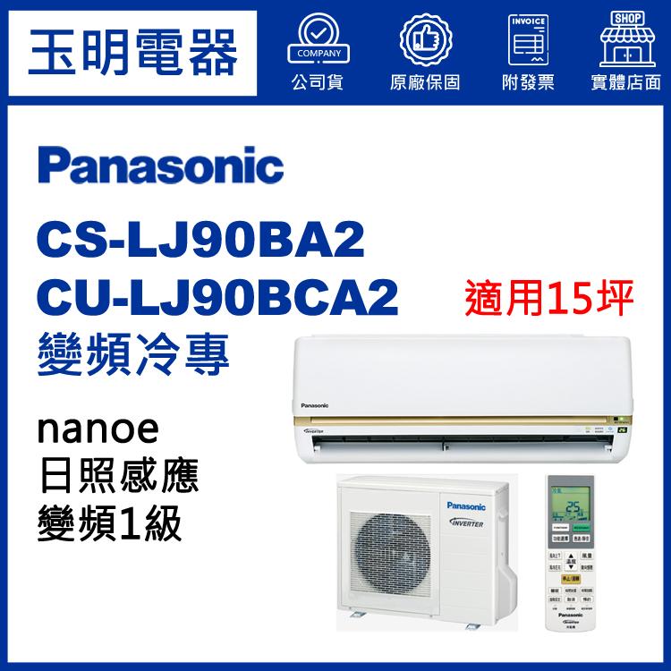 國際牌《LJ型變頻冷專》分離式冷氣 CS-LJ90BA2/CU-LJ90BCA2 (適用15坪)
