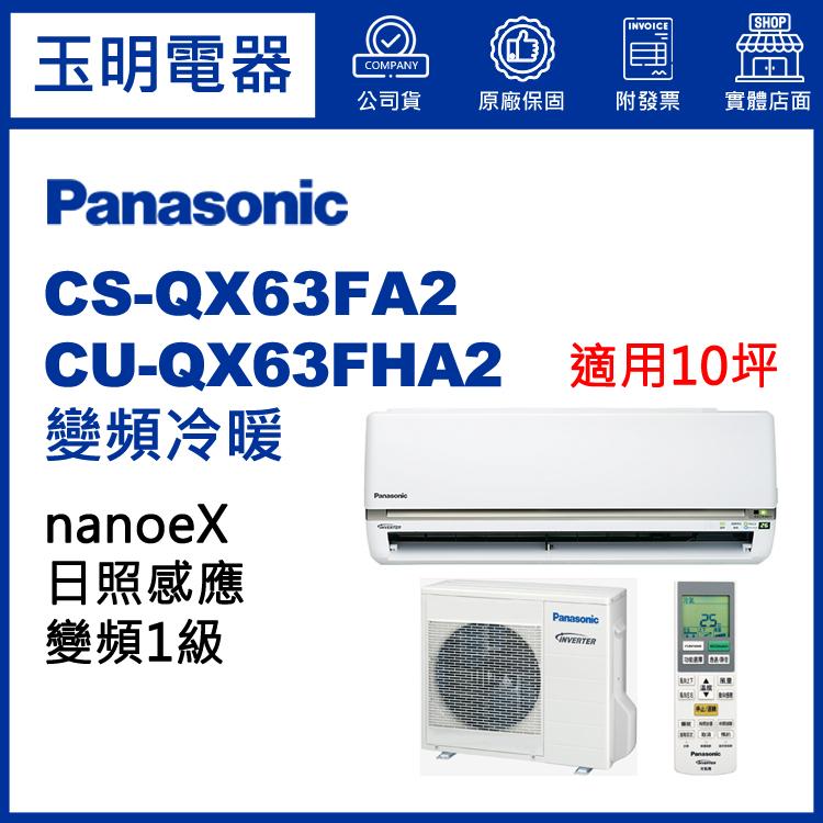 國際牌《QX型變頻冷暖》分離式冷氣 CS-QX63FA2/CU-QX63FHA2 (適用10坪)