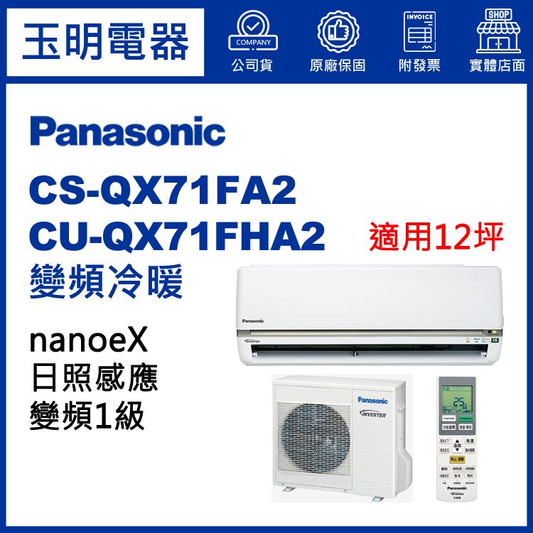 國際牌《QX型變頻冷暖》分離式冷氣 CS-QX71FA2/CU-QX71FHA2 (適用12坪)
