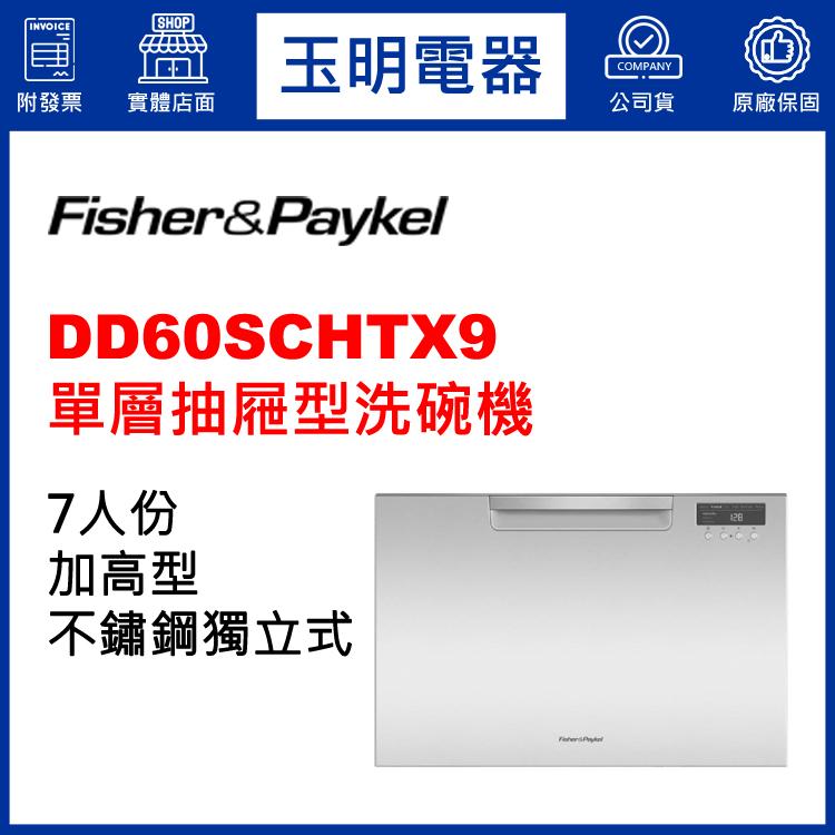 紐西蘭菲雪品克7人份單層抽屜型洗碗機 DD60SCHTX9 登入會員享優惠
