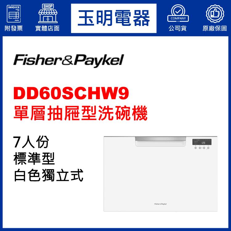 紐西蘭菲雪品克7人份單層抽屜型洗碗機 DD60SCHW9 登入會員享優惠