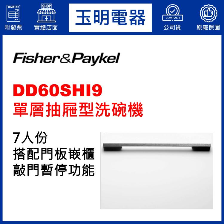 紐西蘭菲雪品克7人份單層嵌門式抽屜型洗碗機 DD60SHI9 登入會員享優惠