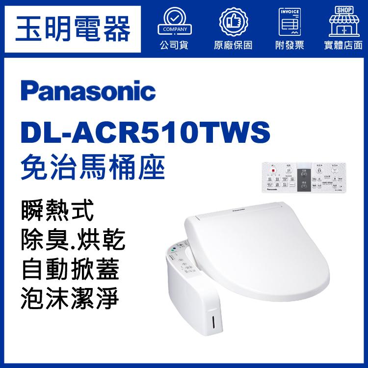 國際牌免治馬桶座DL-ACR510TWS