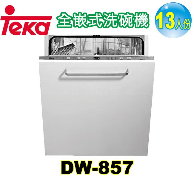 德國TEKA 13人份全嵌式洗碗機 DW-857