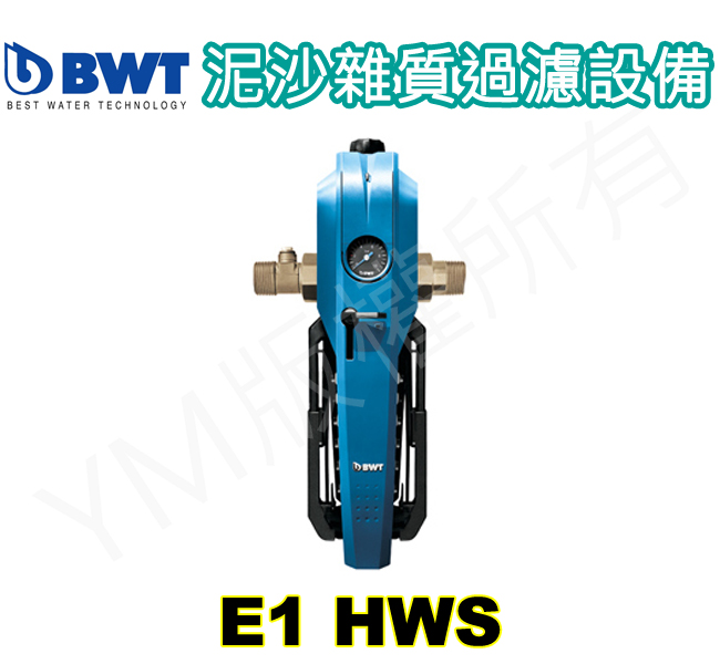 倍世家用全屋式泥沙雜質過濾設備 E1 HWS 登入會員享優惠