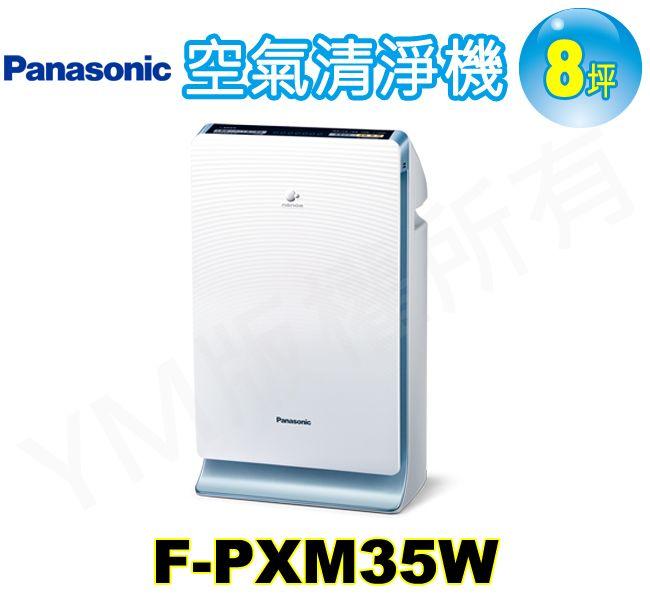 國際牌清淨機F-PXM35W