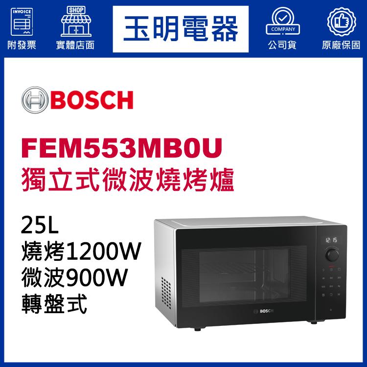 德國BOSCH 25L獨立式燒烤微波爐 FEM553MB0U