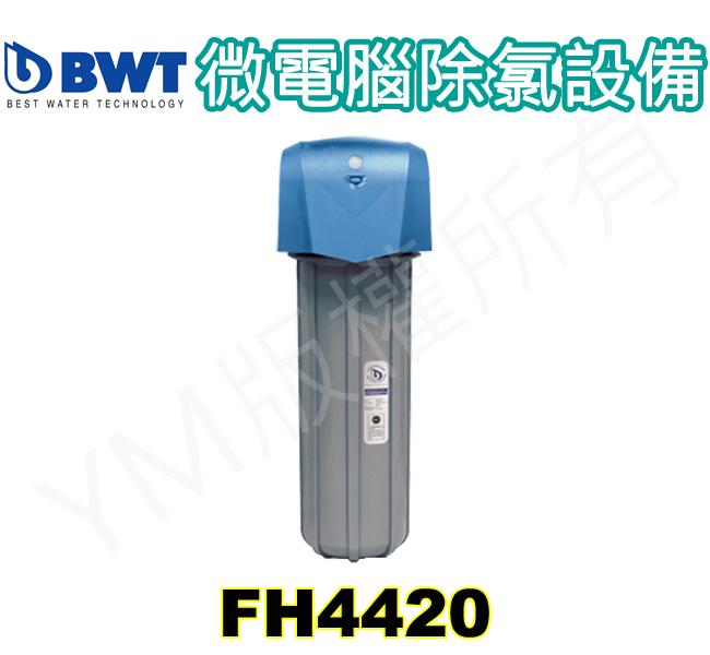 倍世家用全屋式微電腦除氯設備 FH4420 登入會員享優惠