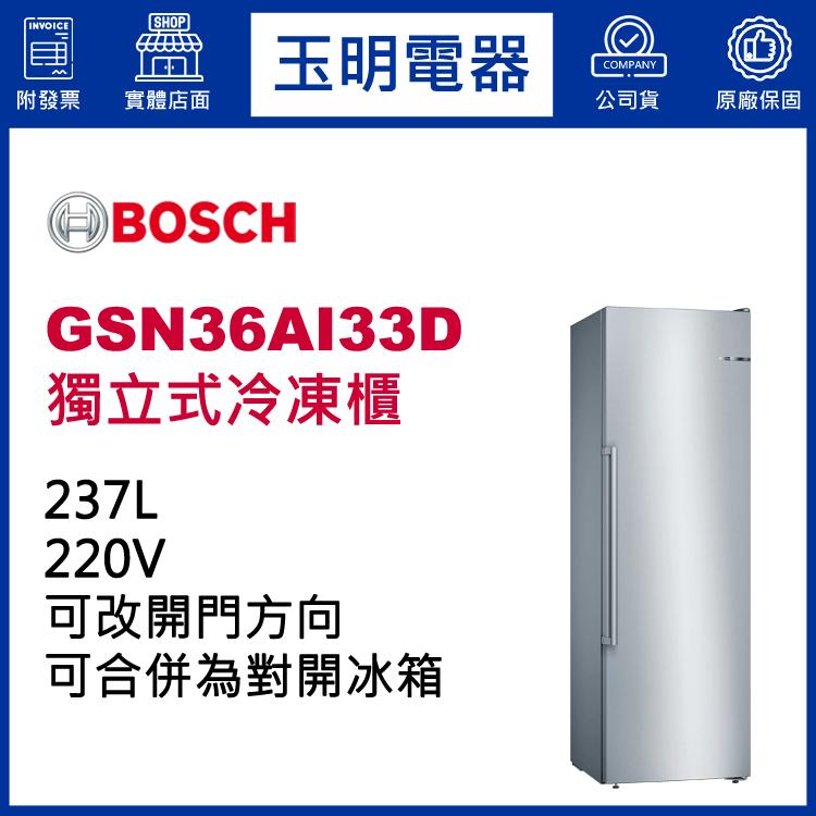 德國BOSCH 237L獨立式冷凍櫃冰箱 GSN36AI33D