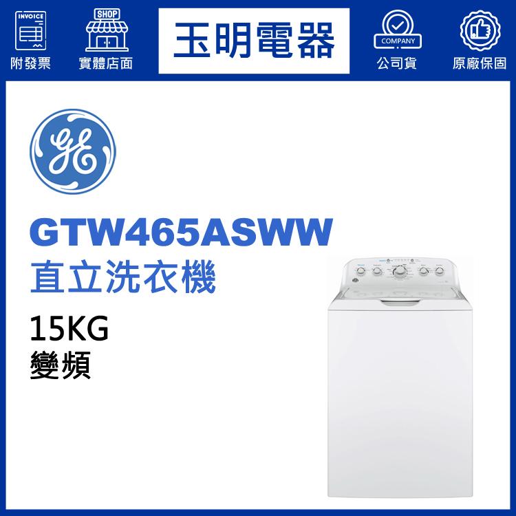 美國奇異16KG變頻直立洗衣機 GTW465ASWW 登入會員享優惠