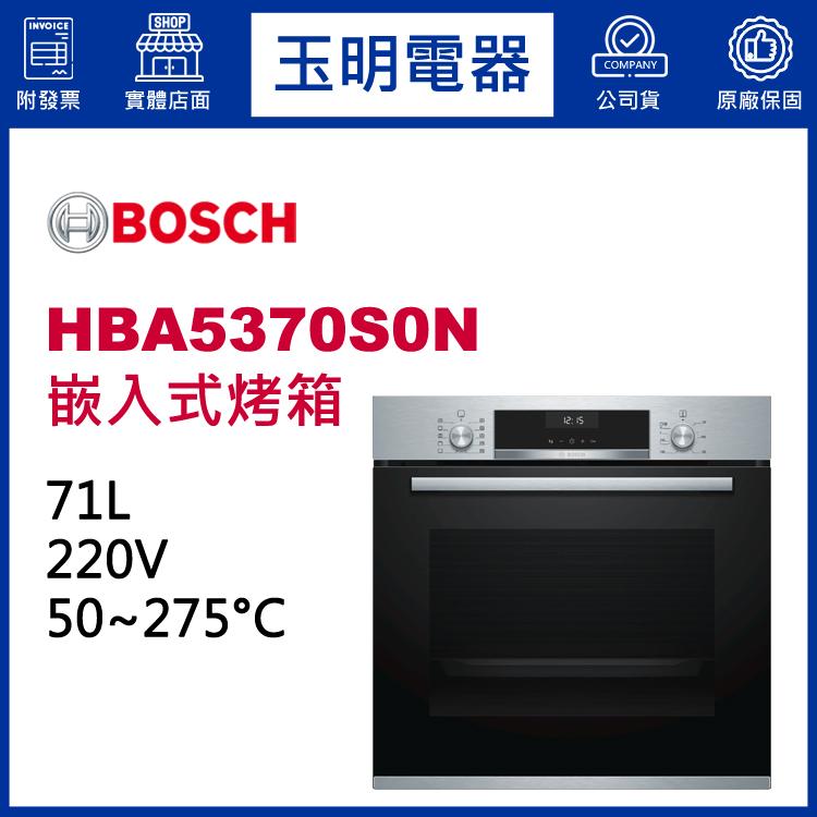 德國BOSCH 67L嵌入式烤箱 HBA5370S0N (安裝費另計)