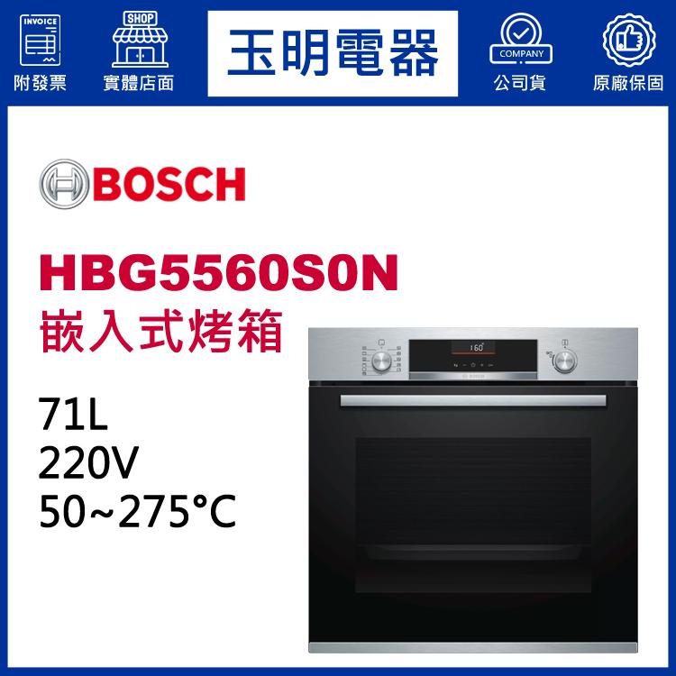 德國BOSCH 71L嵌入式烤箱 HBG5560S0N (安裝費另計)