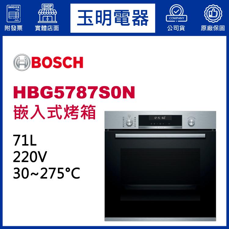 德國BOSCH 71L嵌入式烤箱 HBG5787S0N (安裝費另計)