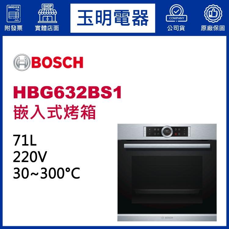 德國BOSCH 71L嵌入式烤箱 HBG632BS1 (安裝費另計)
