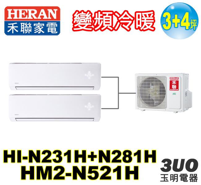 禾聯《變頻冷暖》1對2分離式冷氣 HM2-N521H/HI-N231H+N281H (適用3+4坪)