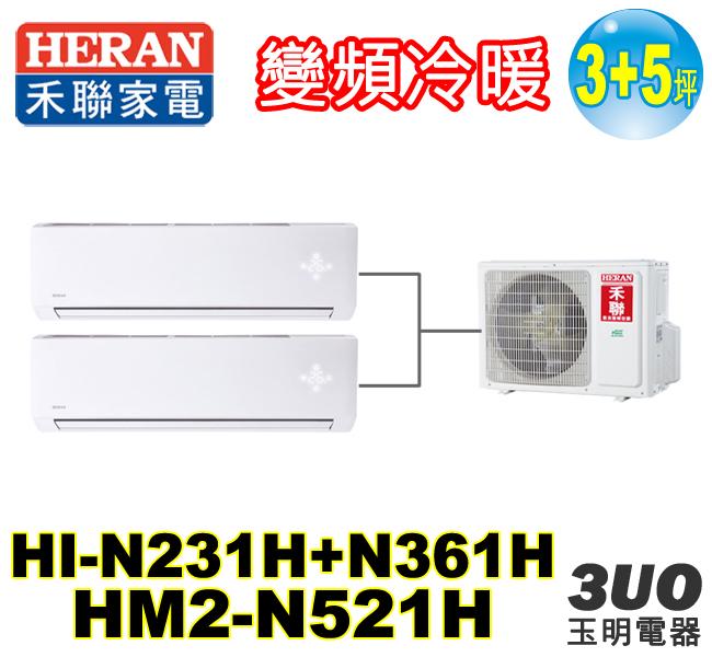 禾聯《變頻冷暖》1對2分離式冷氣 HM2-N521H/HI-N231H+N361H (適用3+5坪)