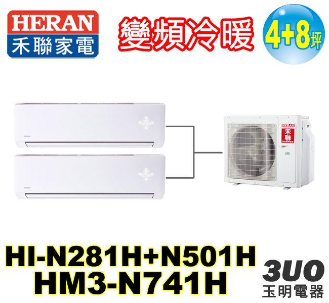禾聯《變頻冷暖》1大1小分離式冷氣 HM3-N741H/HI-N281H+N501H (適用4+8坪)