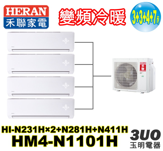 禾聯《變頻冷暖》1對4分離式冷氣 HM4-N1101H/HI-N231H×2+HI-N281H+HI-N411H (適用3+3+4+7坪)