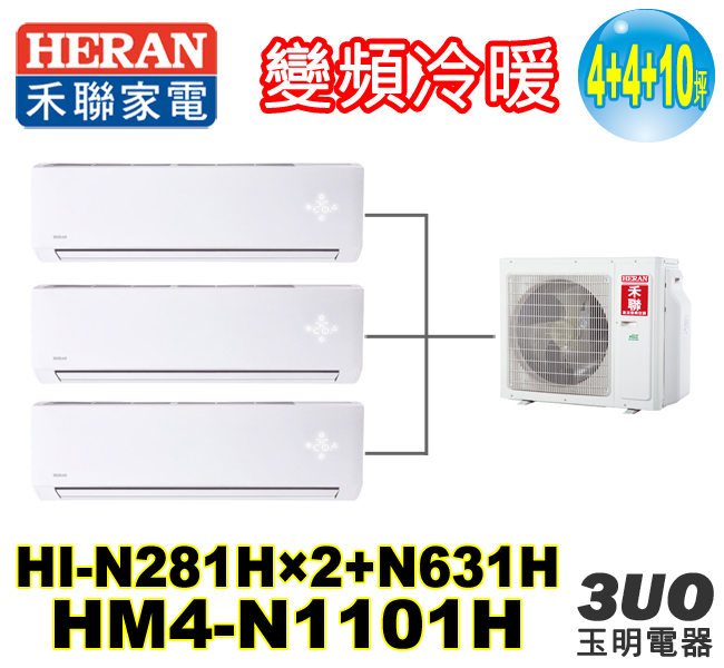 禾聯《變頻冷暖》1對3分離式冷氣 HM4-N1101H/HI-N281H×2+HI-N631H (適用4+4+10坪)