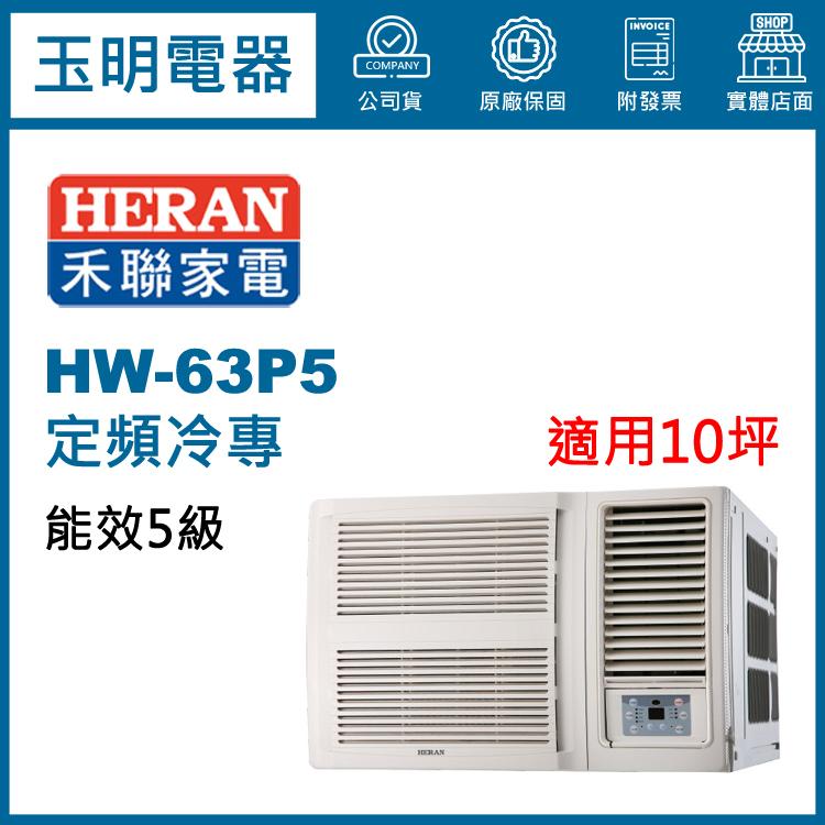禾聯定頻冷專窗型冷氣HW-63P5