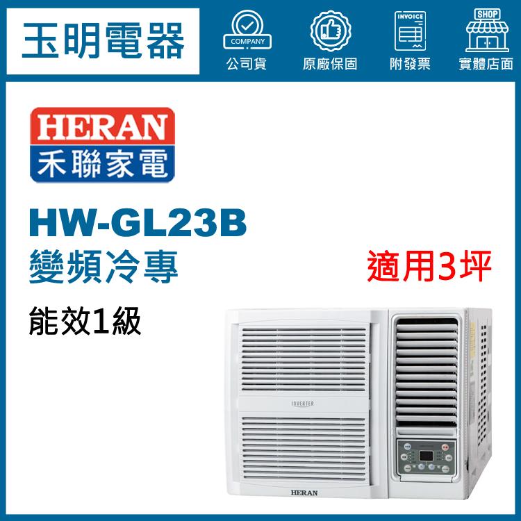 禾聯變頻冷專窗型冷氣HW-GL23B