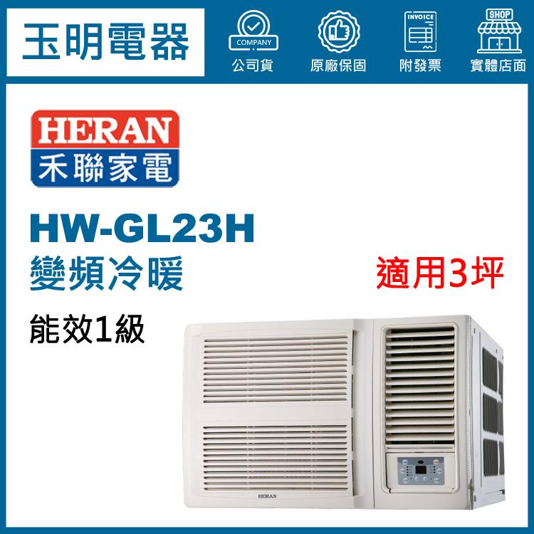 禾聯《變頻冷暖》窗型冷氣 HW-GL23H (適用3坪)